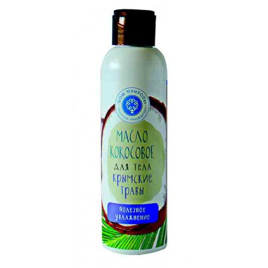 Кокосовое масло,для тела,Крымские травы,Полезное увлажнение,Крым.Мануф